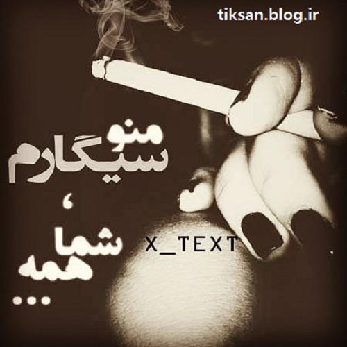 عکس نوشته های سیگار جدید
