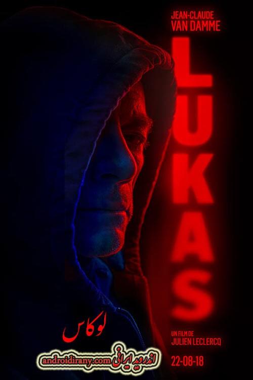 دانلود فیلم لوکاس Lukas 2018