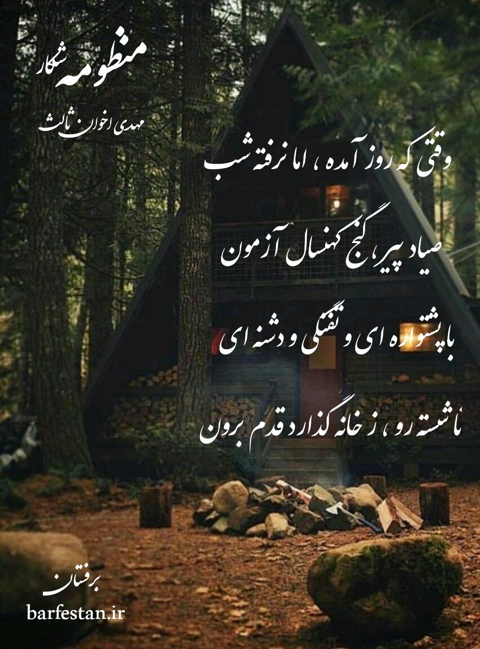 برفستان؛دمی با شاعران(مهدی اخوان ثالث)قسمت هفتم