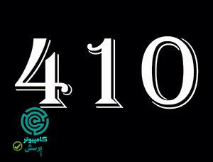 410 چیست؟