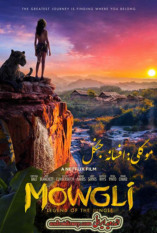 دانلود دوبله فارسی فیلم موگلی:افسانه جنگل Mowgli Legend of the Jungle 2018