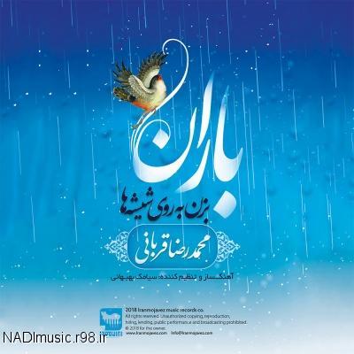 آلبوم باران بزن به روی شیشه ها از  محمدرضا قربانی