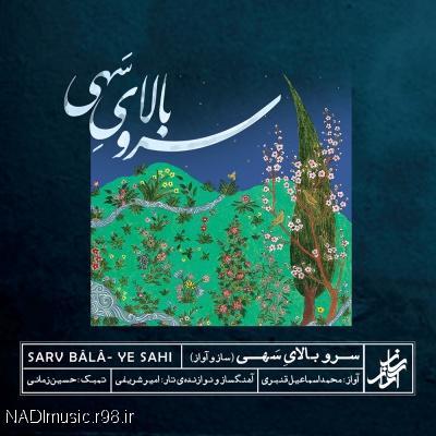 آلبوم سرو بالای سهی از محمداسماعیل قنبری، امیر شریفی، حسین زمانی