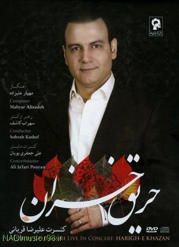 آهنگ درد مشترک از علی رضا قربانی