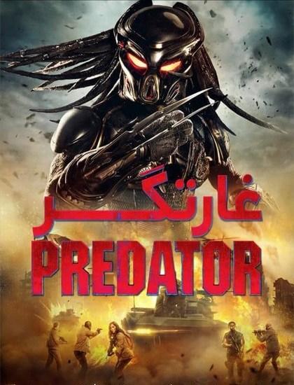 دانلود فیلم The Predator 2018 با لینک مستقیم