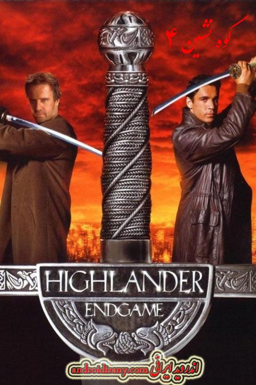 دانلود دوبله فارسی فیلم کوه نشین 4 Highlander Endgame 2000