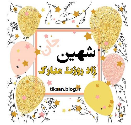 تولد مبارک شهین برای پروفایل