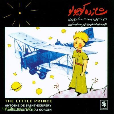 آلبوم شازده کوچولو از  ایرج گرگین