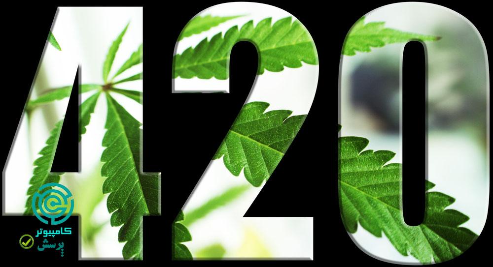 420 چیست؟