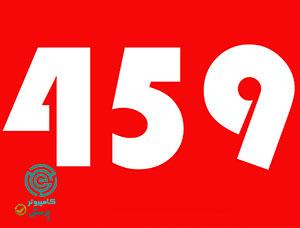 459 چیست؟