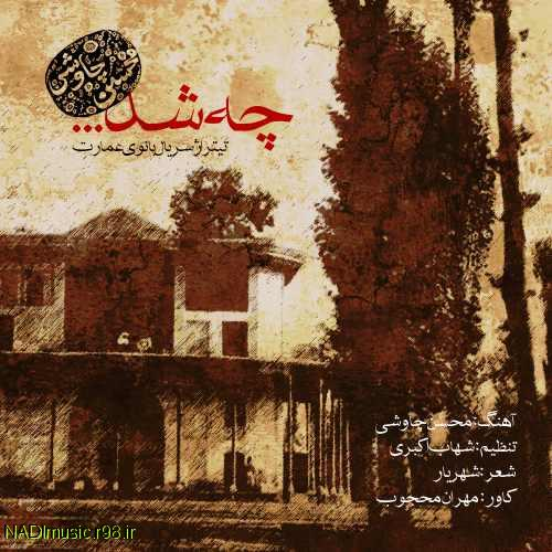 آهنگ محسن چاوشی بنام بانوی عمارت