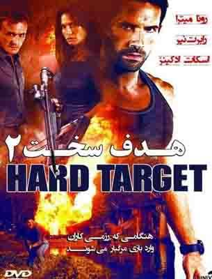 دانلود دوبله فارسی فیلم هدف سخت 2 2016 با کیفیت بالا