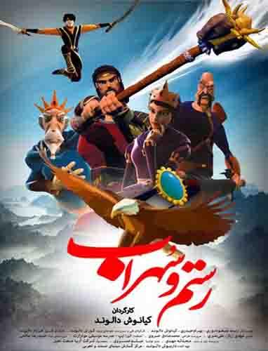 دانلود انیمیشن رستم و سهراب با لینک مستقیم
