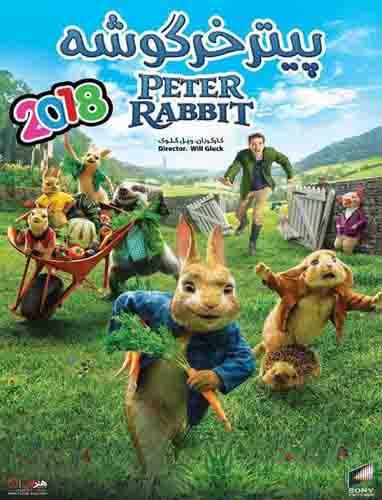 دانلود دوبله فارسی انیمیشن جدید Peter Rabbit 2018 با لینک مستقیم