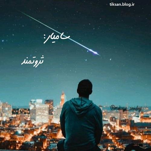 عکس نوشته اسم سامیار برای پروفایل