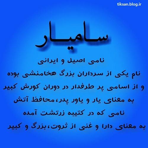تصاویر اسم سامیار با متن