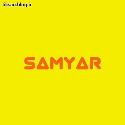عکس اسم سامیار به انگلیسی