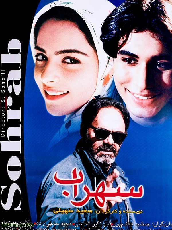 فیلم سهراب - جمشید هاشم پور