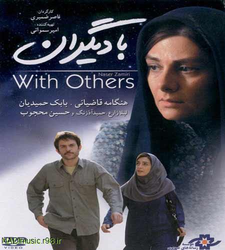 فیلم با دیگران