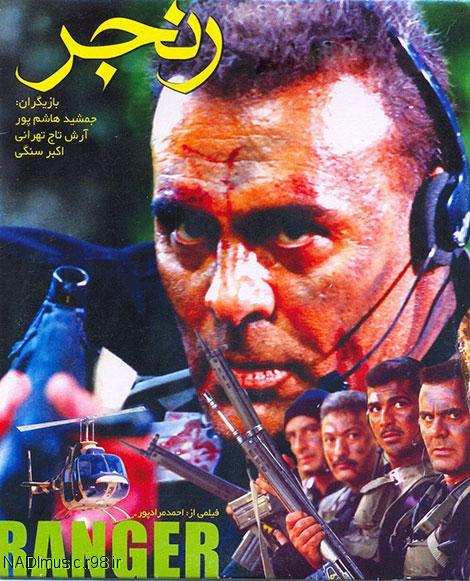 فیلم رنجر با بازی جمشید هاشم پور