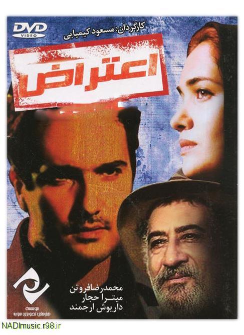 فیلم اعتراض مسعود کیمیایی