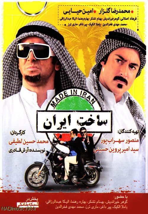 سریال ساخت ایران با لینک مستقیم
