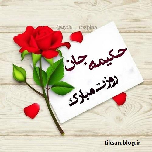 عکس نوشته اسم حکیمه برای پروفایل