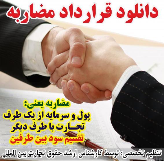 قرارداد مضاربه - پول از یک طرف تجارت با طرف دیگر