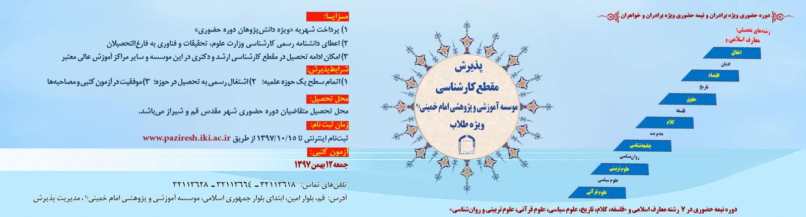 اطلاعیه پذیرش کارشناسی98 موسسه امام خمینی