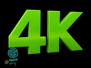 4k television چیست؟