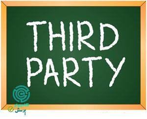 Third-party چیست؟