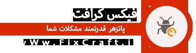 FixCraft | فیکس کرافت