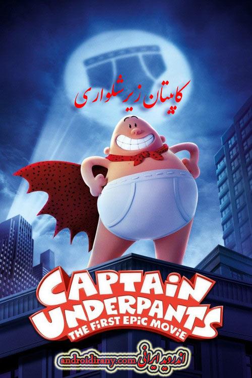 دانلود دوبله فارسی انیمیشن Captain Underpants The First Epic Movie 2017