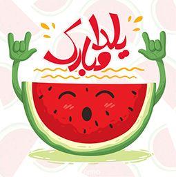 اس ام اس شب چله خنده دار 97 - 2019 | شب یلدا 97 - 2019