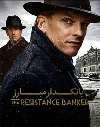 فیلم بانکدار مبارز The Resistance Banker 2018
