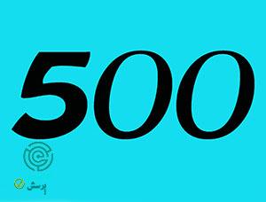 500 چیست؟