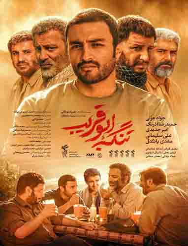دانلود فیلم تنگه ابوقریب با لینک مستقیم