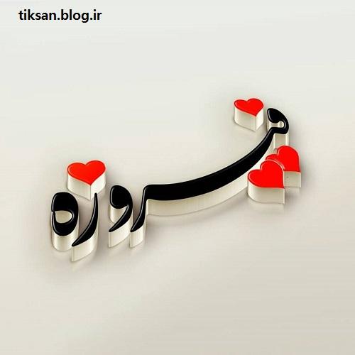 عکس نوشته اسم فیروزه برای پروفایل