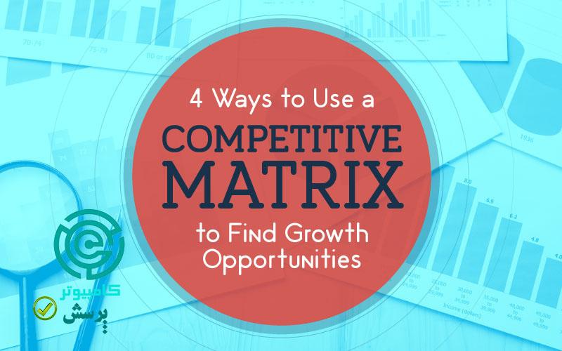 4 راه استفاده از یک ماتریس رقابتی برای یافتن فرصت های رشد