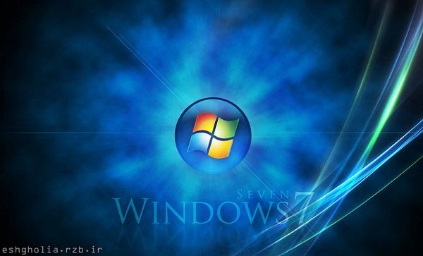تنظيم پس زمينه صفحه ورود به ويندوز 7 بدون نرم افزار