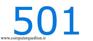 501 چیست؟