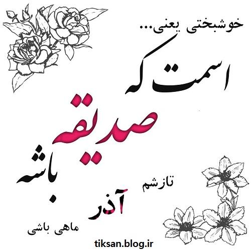 عکس با متن اسم صدیقه برای پروفایل