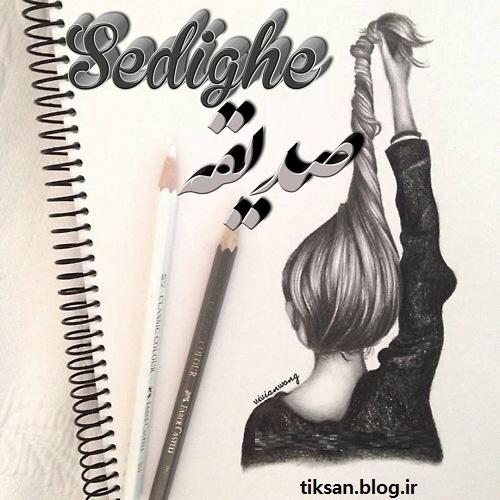 عکس نوشته اسم صدیقه برای پروفایل