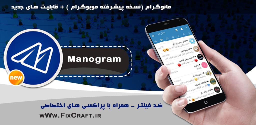 اتصال به تلگرام بدونه فیلترشکن (تلگرام ضد فیلتر)