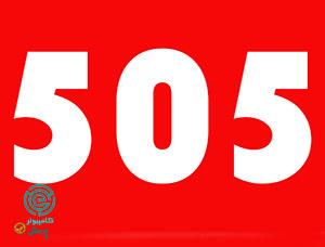 505 چیست؟