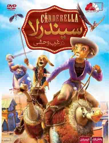 دانلود دوبله فارسی انیمیشن سیندرلا در غرب وحشی با کیفیت بالا