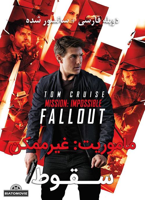 دانلود فیلم Mission Impossible Fallout 2018 ماموریت غیرممکن 6 فال اوت با دوبله فارسی