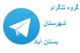 گروه تلگرام بستان اباد
