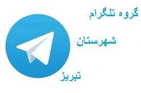 گروه تلگرام تبریز