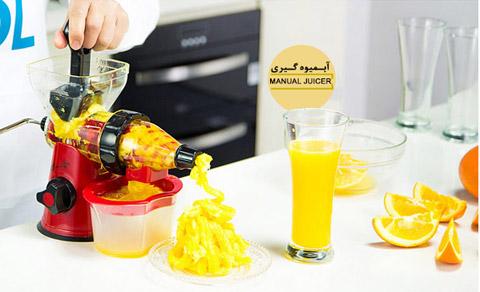 فروش آبمیوه گیری دستی Manual Juicer - آبمیوه گیری و مخلوط کن